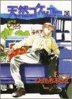 天然コケッコー (3) (ヤングユーコミックス―Chorus series) 画像