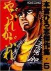 やぶれかぶれ 第2巻 (ホームコミックス 本宮ひろ志傑作集 5)