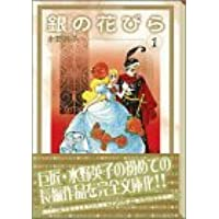 銀の花びら (1) (講談社漫画文庫)
