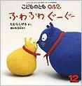 こどものとも0・1・2 2012年 12月号 [雑誌]