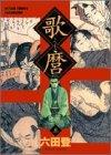歌麿 5 (アクションコミックス)