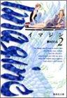 イマジン (2) (集英社文庫―コミック版)の詳細を見る