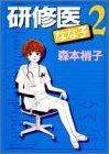 研修医なな子 (2) (You comics)