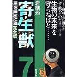 寄生獣(完全版)(7) (KCデラックス)