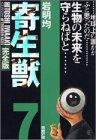 寄生獣 完全版 第7巻