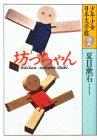 坊ちゃん 少年少女日本文学館 (2) 画像