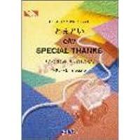 ピアノピースPP225 SPECIAL THANKS c/w とまどい / GLAY (ピアノソロ・ピアノ&ヴォーカル) (Fairy piano piece)