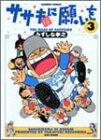 ササキ様に願いを (3) (Bamboo comics)