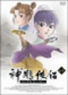神チョウ侠侶~コンドルヒーロー~ 4 [DVD]