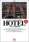 ホテル (1) (小学館文庫)の詳細を見る
