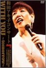 WHITH YOU [DVD]
