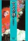 ヤヌスの鏡 (1) (集英社文庫―コミック版)