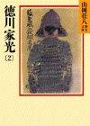 徳川家光(2) (山岡荘八歴史文庫)