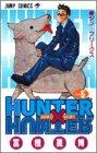 HUNTER×HUNTER 第5巻