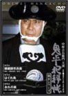鬼平犯科帳 第8シリーズ《第4~6話収録》 [DVD]