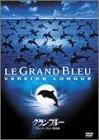 グラン・ブルー/グレート・ブルー完全版 [DVD] 画像