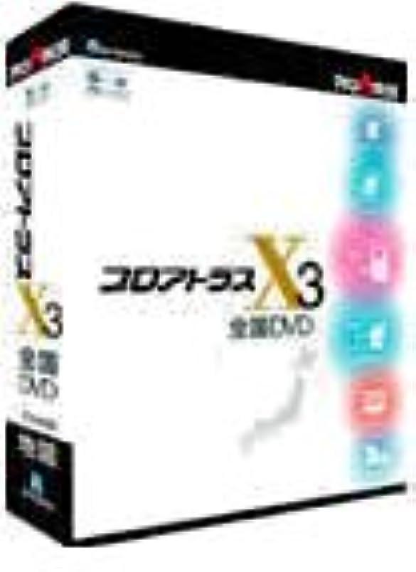 非行資産聖歌プロアトラスX3 全国DVD