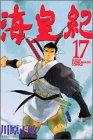海皇紀(17) (講談社コミックス月刊マガジン)