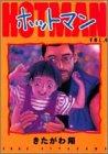 ホットマン (Vol.4) (ヤングジャンプ・コミックス)