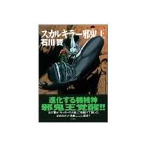 スカルキラー邪鬼王 (アクションコミックス)