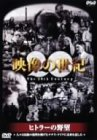 NHKスペシャル 映像の世紀 第4集 ヒトラーの野望 人々は民族の復興を掲げたナチス・ドイツに未来を託した [DVD]