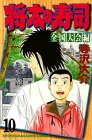 将太の寿司 (全国大会編10) (少年マガジンコミックス)