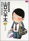 総務部総務課山口六平太 (第11話) (ビッグコミックス)