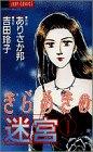 きらめきの迷宮 / 吉田 玲子 のシリーズ情報を見る