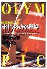 オリンピックの世紀 / 春場 洲太夢 のシリーズ情報を見る