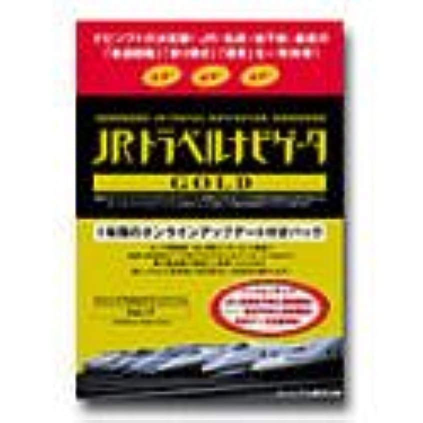 ほめるトンネル無心JRトラベルナビゲータ GOLD Vol.17