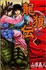 龍狼伝(29) (講談社コミックス月刊マガジン)