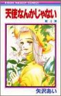 天使なんかじゃない (4) (りぼんマスコットコミックス (680))