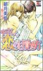 やさしい恋の目覚め方 / 朝月 美姫 のシリーズ情報を見る