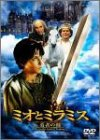 ミオとミラミス 勇者の剣 [DVD]