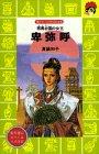 卑弥呼―邪馬台国の女王 (講談社 火の鳥伝記文庫)