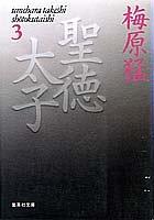 聖徳太子 3 (集英社文庫)