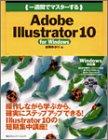 一週間でマスターするAdobe Illustrator 10 for Windows (1 Week Master Series)
