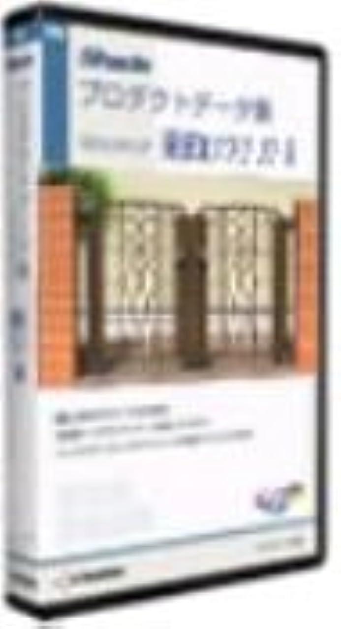 カウンターパート束豊富に新版 Shadeプロダクトデータ集 3Dカタログ 東洋エクステリア編