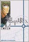 地平球EX(エクスチェンジ) (Side:2) (ブロスコミックス)