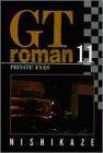 GTロマン 11 (ヤングジャンプコミックス)の詳細を見る