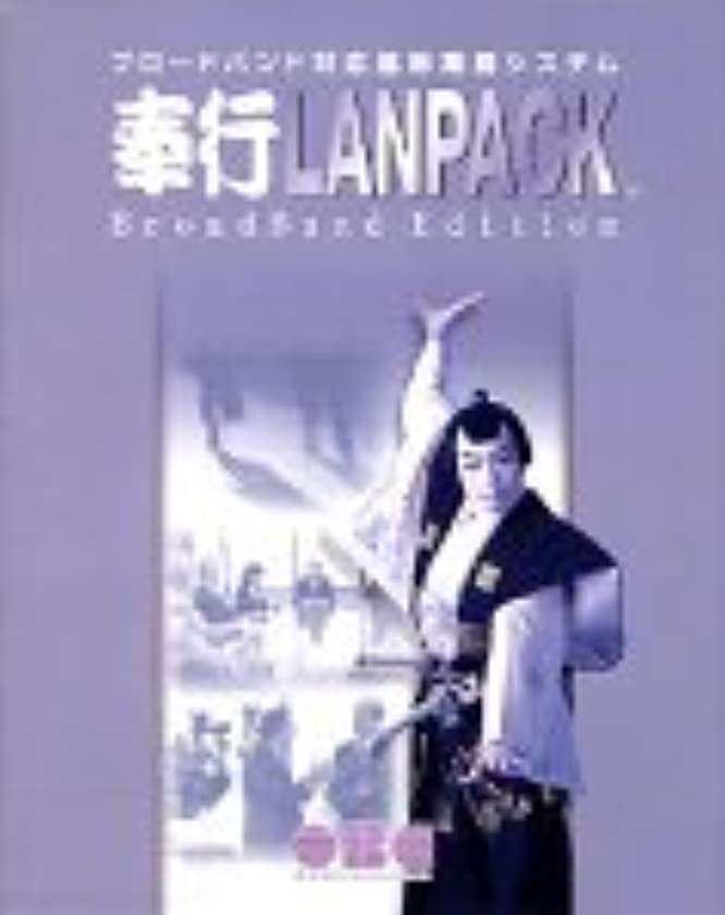 エール強度裏切り給与奉行 21 LANPACK BroadBand Edition with SQL Server 2000 for Windows Type B 10ライセンス