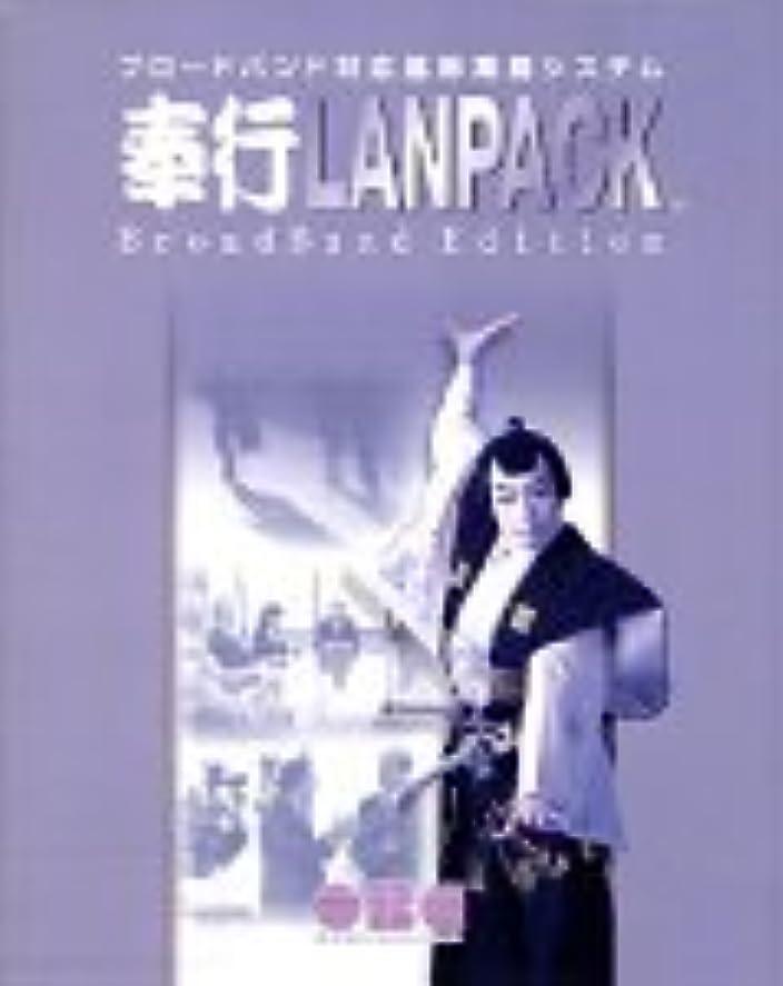 顧客奉行 21 LANPACK BroadBand Edition for Windows 10ライセンス