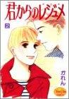 君からのレジュメ (2) (ヤングユーコミックス)