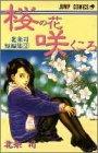 桜の花咲くころ (ジャンプコミックス 北条司短編集 2)