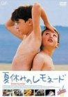 夏休みのレモネード [DVD]