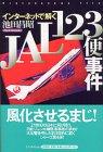 インターネットで解くJAL123便事件 (Osutakayama file)