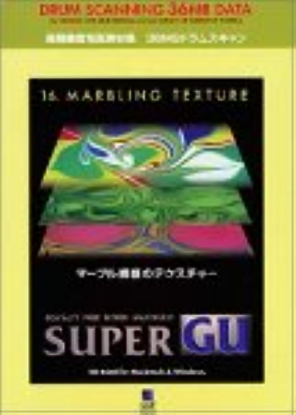 困惑した助けになる励起Super GU 16 Marbling Texture