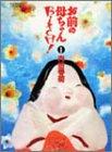 お前の母ちゃんBitch / 内田 春菊 のシリーズ情報を見る