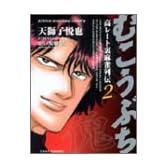 むこうぶち―高レート裏麻雀列伝 (2) (近代麻雀コミックス)