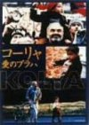 コーリャ 愛のプラハ [DVD]